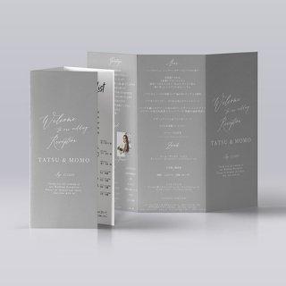 結婚式 席次表 シンプル ミニマル グレー A4【サイズ変更可】三つ折り プロフィール メニュー入
