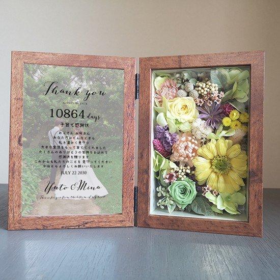 ウェディング【フラワーフォトボックス】両親への感謝状 フラワーボックス 木箱