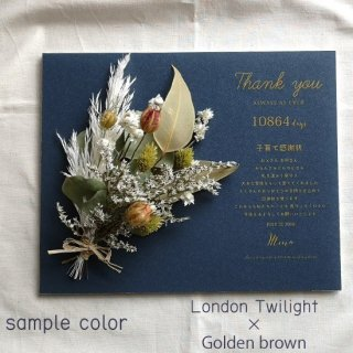 アンティーク風スワッグ付子育て感謝状 両親贈呈 ドライフラワー 花束