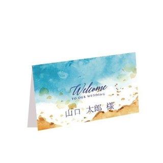 席札 結婚式 二つ折り ビーチ ゲスト名印刷込み 10部からOK