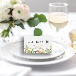 席札 結婚式 二つ折り ハーブ ゲスト名印刷込み 10部からOK