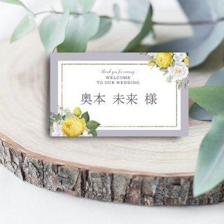 席札 結婚式 二つ折り グレー&イエローボタニカル ゲスト名印刷込み 10部からOK