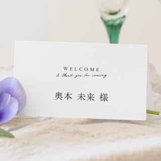 席札 結婚式 二つ折り  ミニマルデザイン  ゲスト名印刷込み 10部からOK