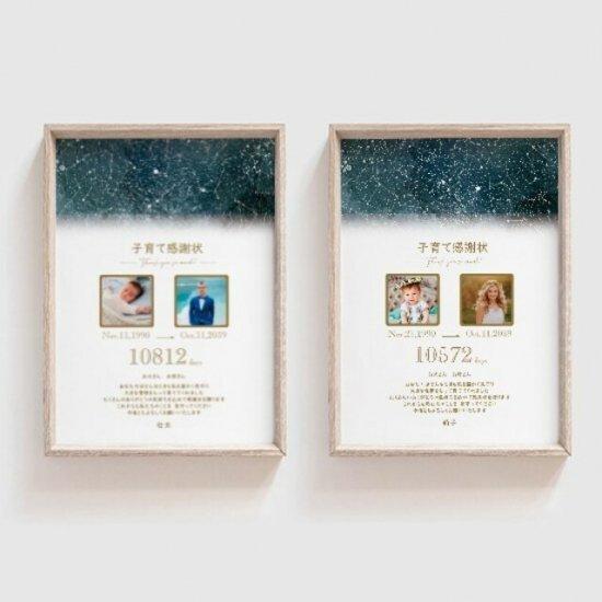 産まれた日の星空 子育て感謝状 結婚式 wedding1枚価格ご両親への贈呈品
