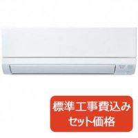 三菱エアコン:MSZ-GV2820-W 10畳タイプ