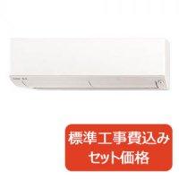 三菱ズバ暖エアコン:MSZ-NXV5620S 18畳タイプ