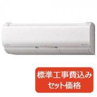日立メガ暖エアコン:RAS-XK56L2 18畳タイプ
