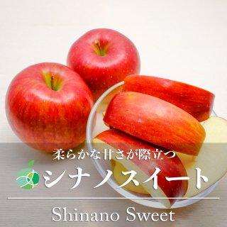 【送料無料】シナノスイート(スマートフレッシュりんご)贈答用 約2kg(5〜6玉)長野県・志賀高原産