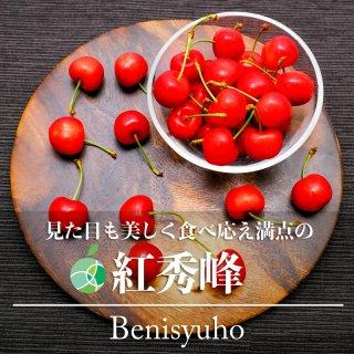 【送料無料】紅秀峰(さくらんぼ)3L 秀 露地栽培 約200g 長野県産