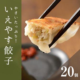 いえやす餃子(20個)