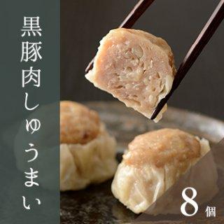 黒豚肉しゅうまい(8個)