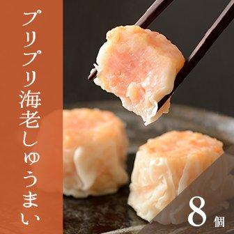 プリプリ海老しゅうまい(8個)