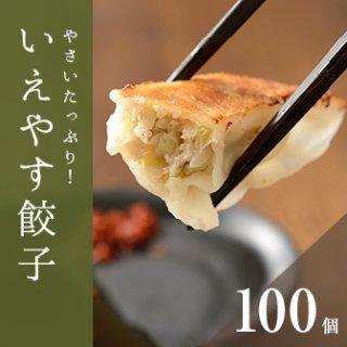 いえやす餃子(100個)