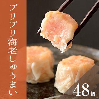 プリプリ海老しゅうまい(48個)