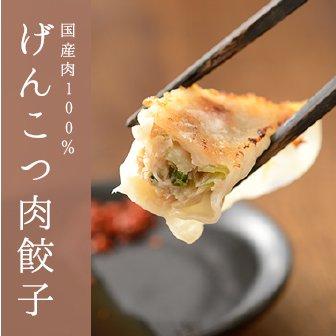 【ご自宅用】餃子3種、基本セット
