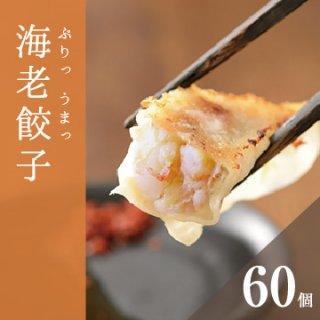 海老餃子(60個)