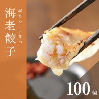 海老餃子(100個)