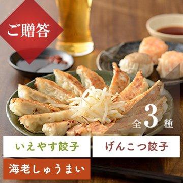 【贈答用/送料込】いえやすギフト 餃子2種、海老しゅうまいの詰め合わせセット