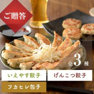 【贈答用/送料込】いえやすギフト 餃子2種・パオズ・詰め合わせセット