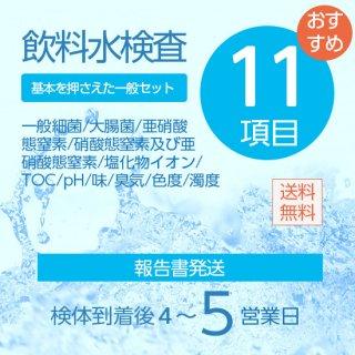 水質検査【11項目検査セット】
