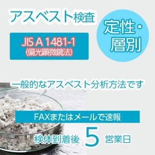 アスベスト検査【定性分析(JIS A 1481-1)】【通常納期】【建材】