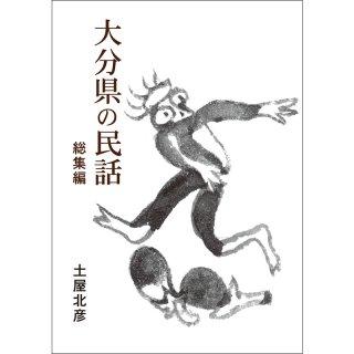 大分県の民話 総集編
