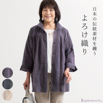 新潟よろけ織りゆったり木綿ジャケット