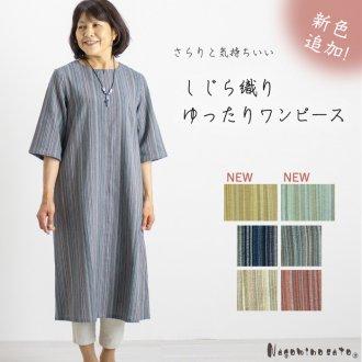 【新色追加】 しじら織りコットンワンピース