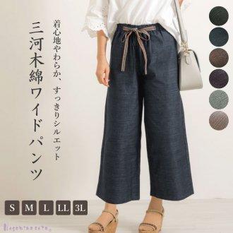 【新色追加】 三河木綿ワイドパンツ