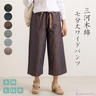 【新色追加】 三河木綿七分丈ワイドパンツ