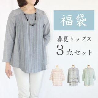 【送料無料】春夏トップス3点セット福袋