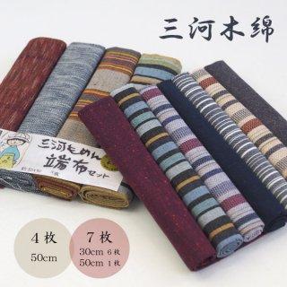 【送料無料】三河木綿はぎれセット