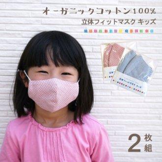 【送料無料】  オーガニックコットン100%立体フィットマスク キッズ