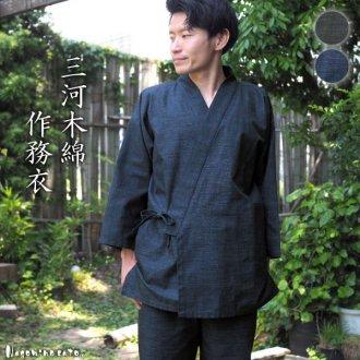 【男性用】三河木綿作務衣
