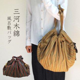 【送料無料】三河木綿風呂敷バッグ