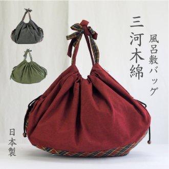 【送料無料】三河木綿切替風呂敷バッグ