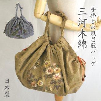 【送料無料】三河木綿手描き風呂敷バッグ