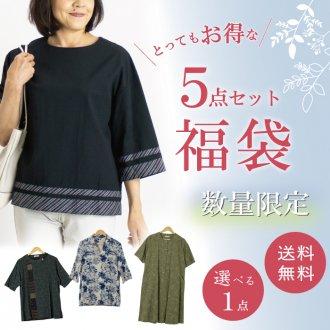 【数量限定/送料無料】 春夏5点セット福袋
