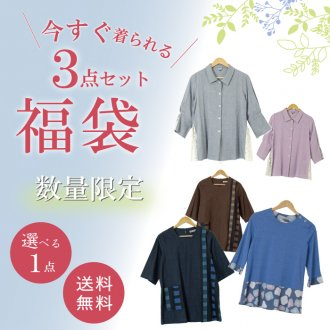 【数量限定/送料無料】 春夏3点セット福袋