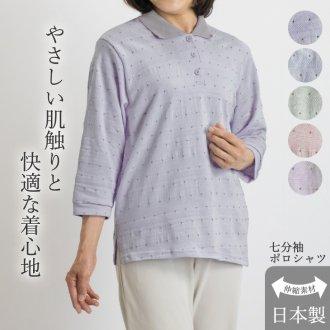 かすりタックジャガードポロシャツ 七分袖
