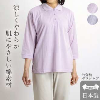 強撚コットンポロシャツ 七分袖