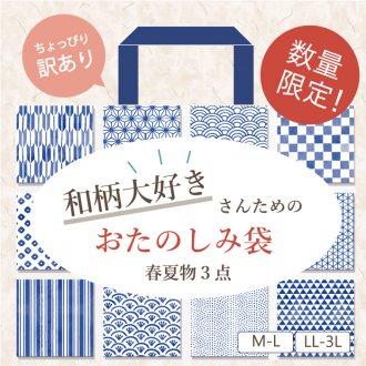 【数量限定/送料無料】 和柄おたのしみ袋