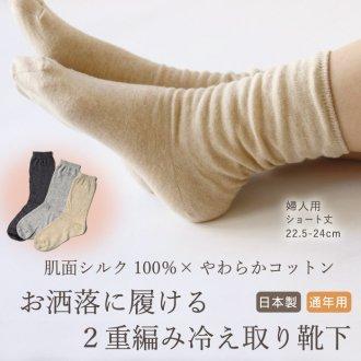 シルク&コットン2重編み靴下
