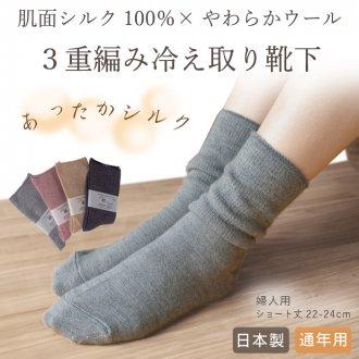 冷え取りシルクの3重編み靴下