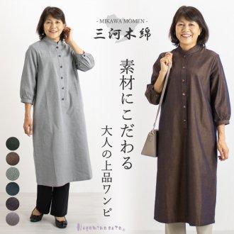 三河木綿スタンド衿ワンピース