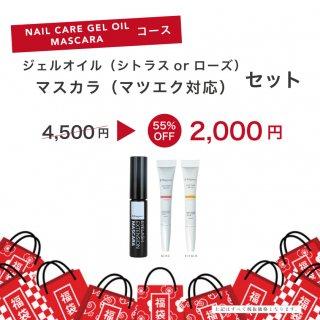 [2021福袋SALE]ネイルオイル+マスカラ(マツエク対応)特別価格[メール便なら送料無料]