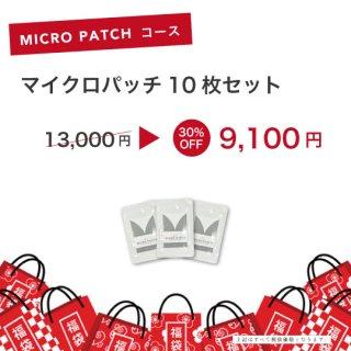 [2021福袋SALE]マイクロパッチ10枚セット|超特別価格!