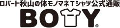 ロバート秋山の体モノマネTシャツ【BOTY】公式通販