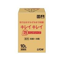 キレイキレイ薬用泡ハンドソープ 10L 【1箱入り】