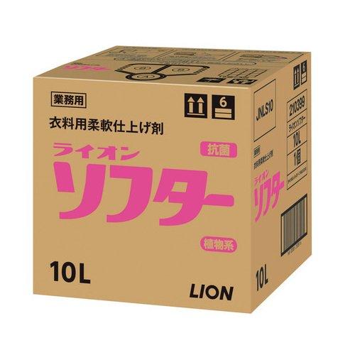 ライオンソフター10L 【1箱入り】が安い! 業務用品の大量購入なら激安通販びひん.shop。【法人なら掛け払い可能】【最短翌日お届け】【大口発注値引き致します】